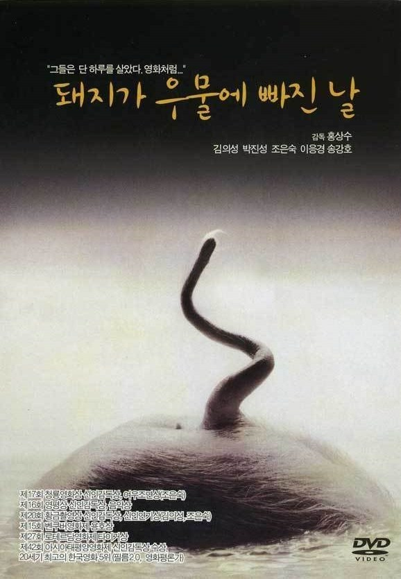 Bong Joon-ho presents CinamAsia: The Day a Pig fell into a Well