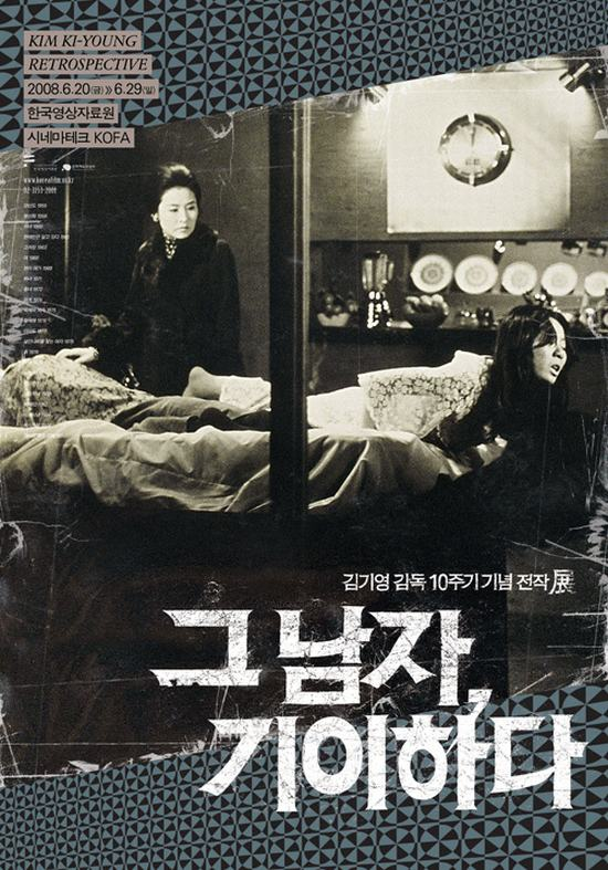 Bong Joon-ho presents CinamAsia: Insect Woman [35mm]
