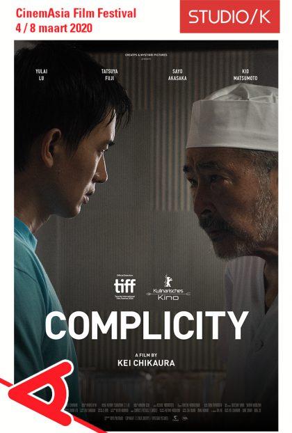Complicity + Intro | CinemAsia 2020