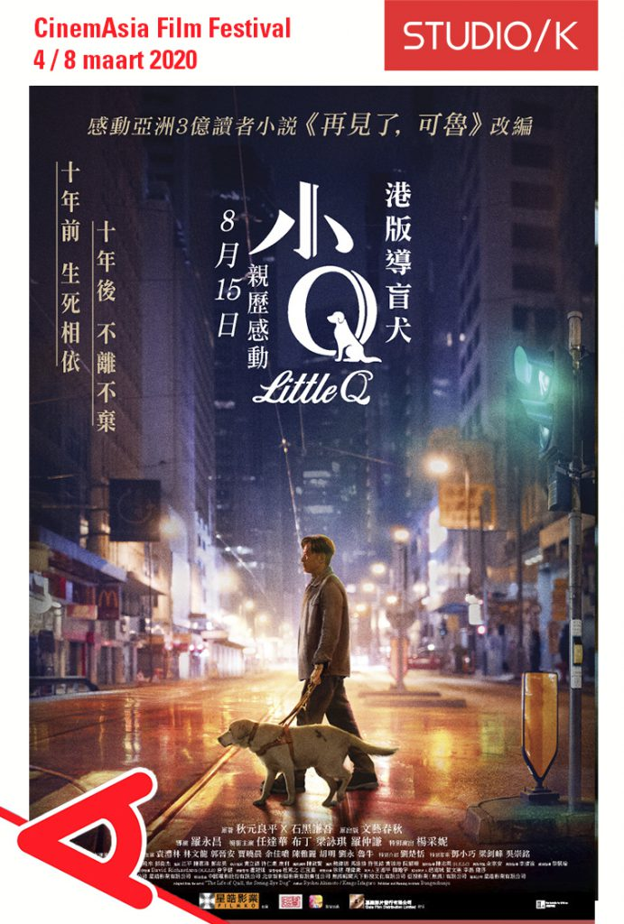 Little Q   CinemAsia 2020