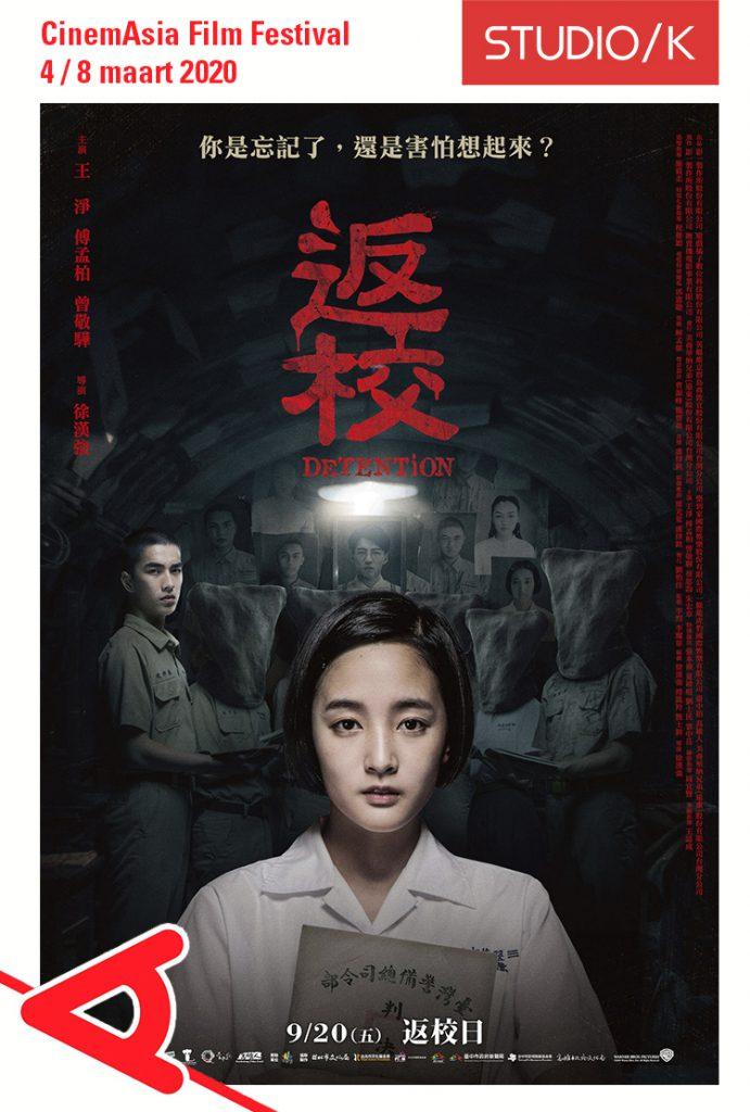 Detention + Q&A   CinemAsia 2020