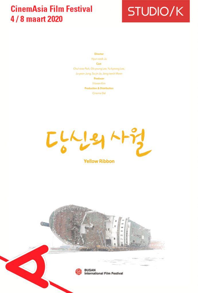 Yellow Ribbon   CinemAsia 2020
